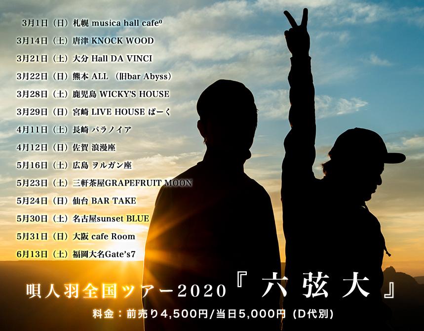唄人羽全国ツアー2020「六弦大」